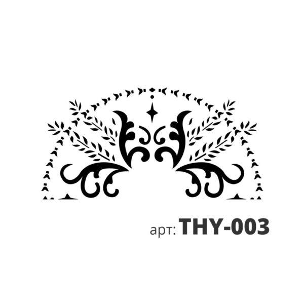 трафарет виниловый ПОТОЛЧНЫЙ ОРНАМЕНТ THY-003