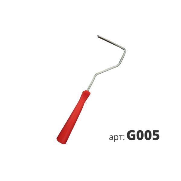 ручка для валика (европейский стиль) G005
